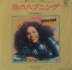CHAKA KHAN - What Cha Gonna Do You Me - 45T (EP 4 titres)